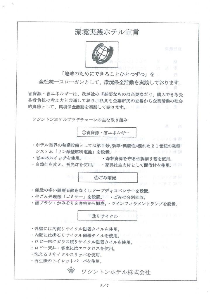 環境実践ホテル宣言